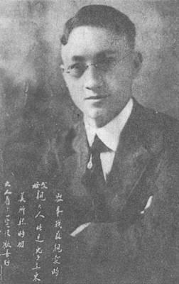 1919年在美國留學時的徐志摩