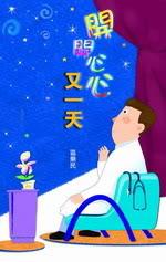 ╭☆ 歡迎光臨 區樂民 醫醫筆寫 ★╯